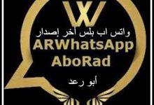 Photo of تحميل واتس اب بلس ابو رعد ضد الحظر 2020 اخر اصدار ARWhatsApp