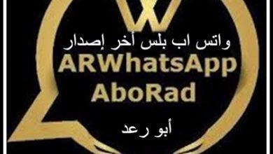 Photo of تنزيل واتساب الذهبي ابو رعد 2021: واتس اب ذهبي ضد الحظر اخر اصدار ARWhatsApp