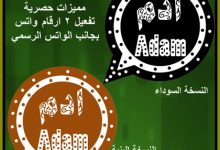 Photo of تحميل واتساب ادم الاسود و البني الاصدار 16 Adam WhatsApp ضد الحظر اخر اصدار