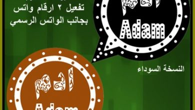 Photo of تحميل واتساب ادم الاسود و البني الاصدار 20 Adam WhatsApp ضد الحظر اخر اصدار