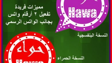 Photo of تحميل واتساب حواء 2020 Hawa WhatsApp ضد الحظر اخر اصدار