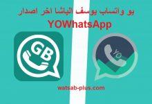 Photo of تنزيل يو واتساب YOWhatsApp يوسف الباشا ضد الحظر اخر اصدار 2022