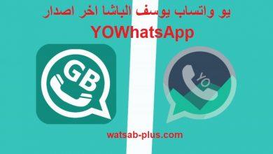 Photo of تنزيل يو واتساب YOWhatsApp يوسف الباشا ضد الحظر اخر اصدار 2020