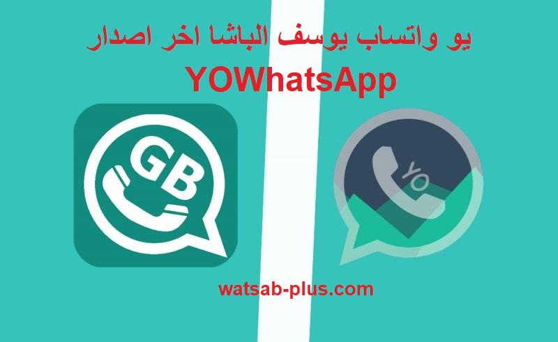 تنزيل يو واتساب YOWhatsApp يوسف الباشا ضد الحظر اخر اصدار 2020