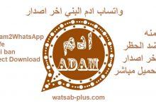 Photo of واتساب ادم البني adam2whatsapp الاسطورة تنزيل واتس اب ادم ضد الحظر