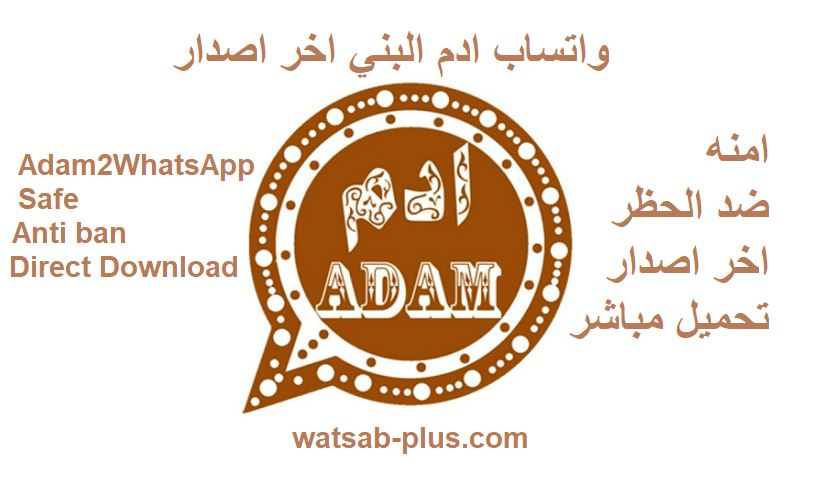 واتساب ادم adam2whatsapp الاسطورة تنزيل واتس اب ادم ضد الحظر