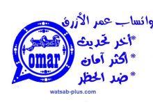 Photo of واتساب عمر الازرق ضد الحظر تنزيل واتس اب ازرق عمر باذيب Blue OB3whatsapp omar
