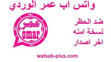 Photo of واتساب عمر الوردي 2021: تنزيل واتس عمر وردي WhatsApp omar pink