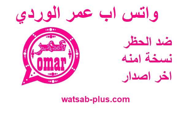 واتساب عمر الوردي تنزيل واتس عمر وردي OB2Whatsapp Omar