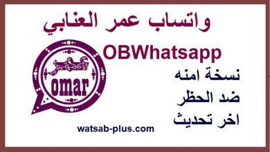 Photo of واتساب عمر العنابي 2021 تنزيل واتس اب عمر باذيب عنابي OBWhatsapp omar ضد الحظر