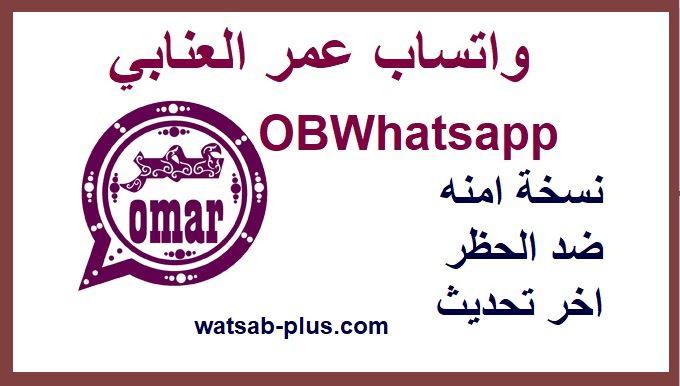 واتساب عمر العنابي تنزيل واتس اب عمر باذيب عنابي OBWhatsapp omar ضد الحظر