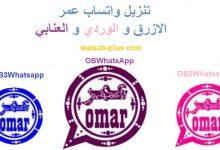 Photo of تحميل واتساب عمر باذيب ضد الحظر تنزيل واتس عمر 2021 WhatsApp Omar