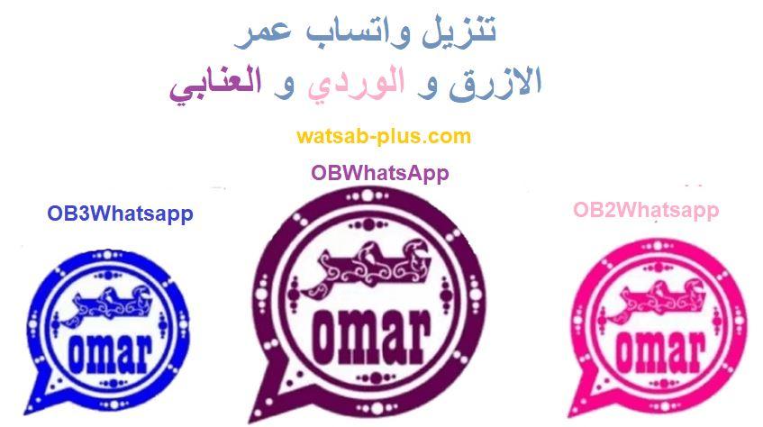 واتساب عمر باذيب ضد الحظر تنزيل واتس عمر 2020 WhatsApp Omar