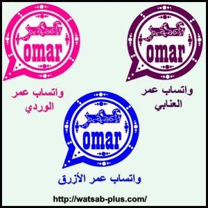 واتساب عمر الوردي و العنابي و الازرق عمر باذيب whatsapp omar