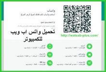 Photo of تنزيل واتس اب ويب للكمبيوتر Whats Web Pc