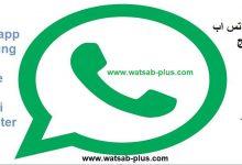 Photo of تحميل الواتس اب الجديد 2021 : تنزيل واتساب جديد whatsapp new