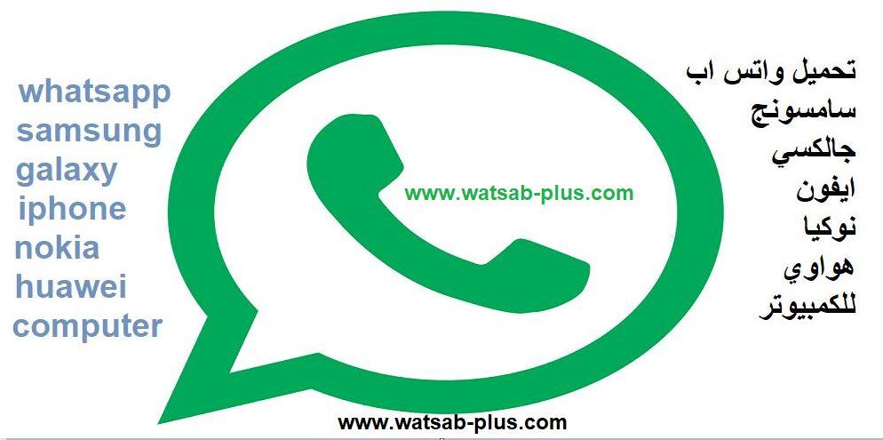 تنزيل واتس اب الجديد عربي مجاني للاندرويد و سامسونج و للايفون و نوكيا Whatsapp Samsung Download