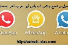 Photo of تحميل واتس اب الذهبي 2020 ضد الحظر Gold Whatsapp وتساب بلس ذهبي 7.95 ابو عرب اخر اصدار