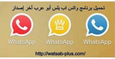 Photo of تحميل واتساب الذهبي 2021 ضد الحظر Gold Whatsapp واتساب ذهبي اخر اصدار