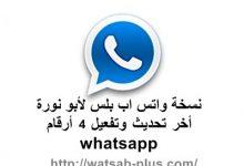 Photo of تنزيل واتس اب ابو عمر nowhatsapp ( ابو نورة ) ضد الحظر 9.90 ولتفعيل 4 ارقام