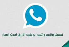Photo of واتس اب الازرق 2021 whatsapp blue apk
