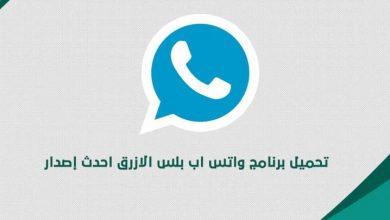 Photo of واتس اب بلس الازرق whatsapp plus blue apk