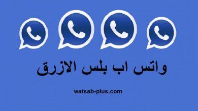 Photo of تنزيل واتس اب بلس الازرق 2021 whatsapp blue apk