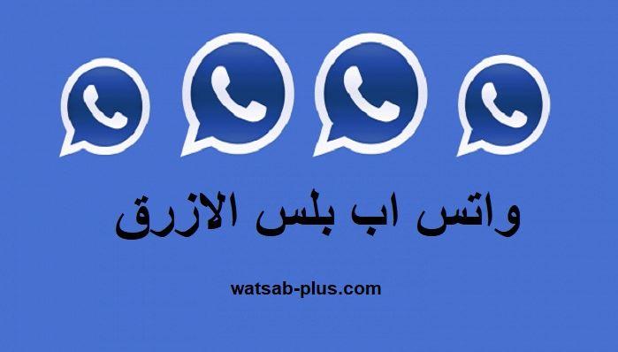 تنزيل واتس اب بلس الازرق whatsapp blue apk