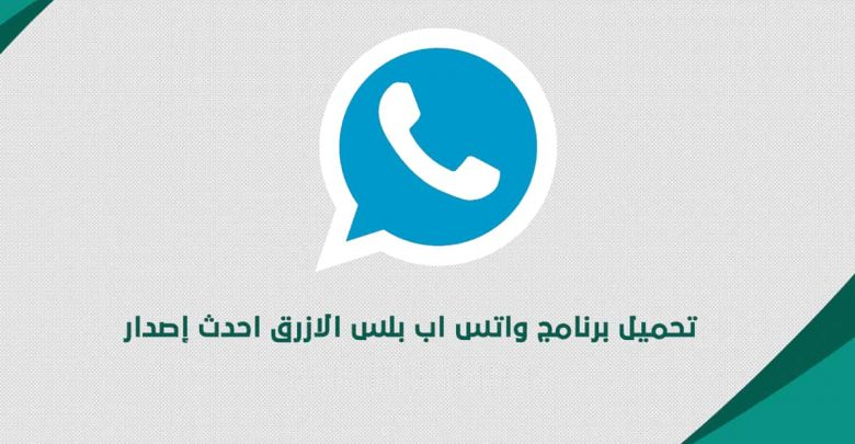 واتس اب بلس الازرق whatsapp plus blue apk
