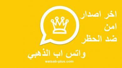 Photo of whatsapp gold : تحميل واتساب الذهبي ضد الحظر تنزيل واتس اب ذهبي ابو تاج اخر اصدار 2021