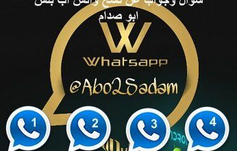 Photo of اسئلة متكررة عن واتس اب بلس ابو صدام الرفاعي WhatsApp plus abosadam